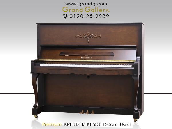【売約済】中古アップライトピアノ KREUTZER(クロイツェル)KE603