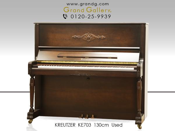 特選中古ピアノ KREUTZER(クロイツェル) KE703 重厚なフォルムとバロック風装飾の見事な融合