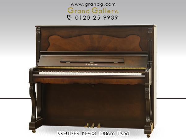 【売約済】特選中古ピアノ KREUTZER(クロイツェル) KE803 信頼と実績の国産ハンドクラフト系メーカーのハイグレードモデル