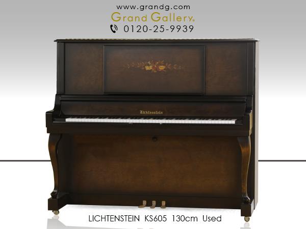 【売約済】中古アップライトピアノ LICHTENSTEIN(リヒテンスタイン)KS605