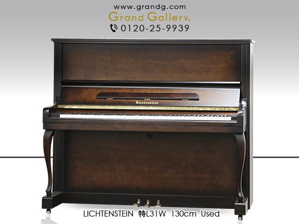 【売約済】中古アップライトピアノ LICHTENSTEIN(リヒテンスタイン)特L3M