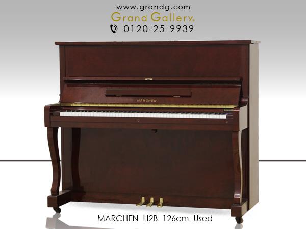 【売約済】中古アップライトピアノ MARCHEN(メルヘン)H2B / アウトレットピアノ