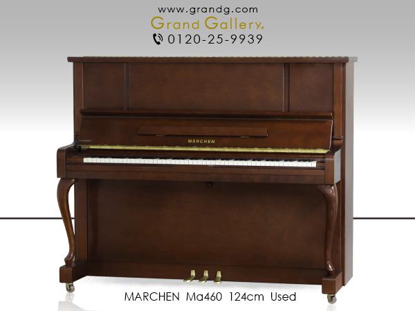 【売約済】中古アップライトピアノ MARCHEN(メルヘン)Ma460 / アウトレットピアノ
