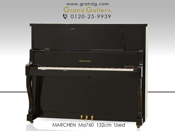 特選中古ピアノ MARCHEN(メルヘン)Ma760 河合楽器製造 ハイグレードモデル