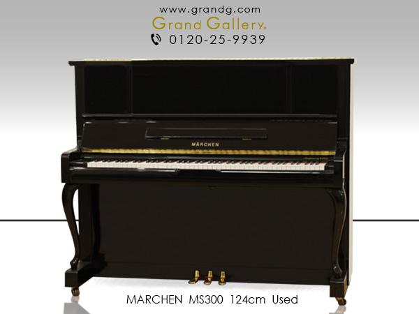 【売約済】特選中古ピアノ MARCHEN(メルヘン)MS300 / アウトレットピアノ 河合楽器製造のお買い得国産ピアノ