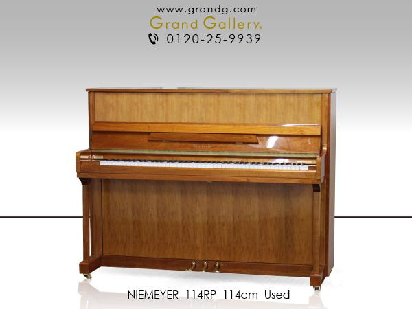 【売約済】中古ピアノ NIEMEYER(ニーマイヤー) 114RP / アウトレットピアノ お買得♪