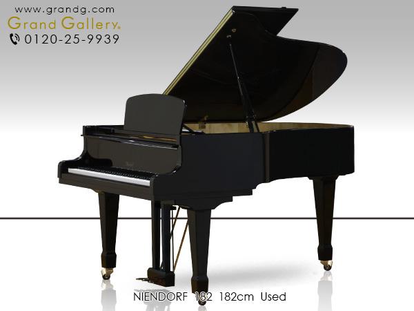 中古グランドピアノ NIENDORF(ニーンドルフ)182