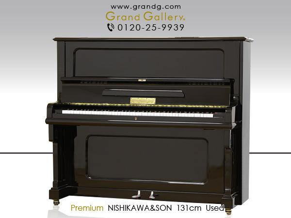 特選中古ピアノ NISHIKAWA&SON(ニシカワ) 現存するものも少ない大変貴重な1台