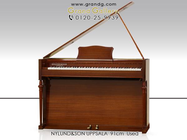 特選中古ピアノ NYLUND&SON(ニールンド&サン) シンプルモダン 希少スウェーデン製 北欧デザイン