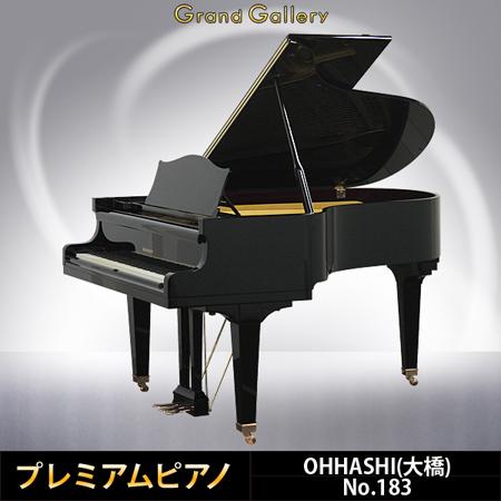 【セール対象】【送料無料】中古グランドピアノ OHHASHI(大橋)183