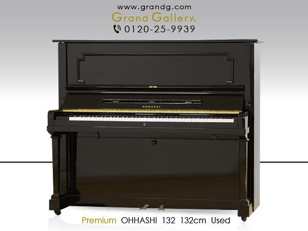 【セール対象】中古アップライトピアノ OHHASHI(オーハシ)132