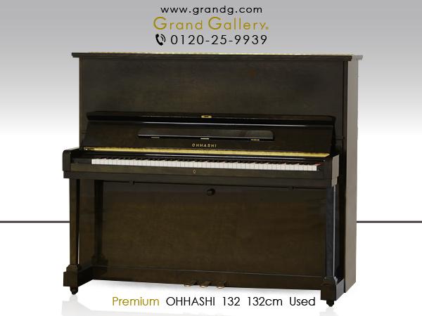 【売約済】中古アップライトピアノ OHHASHI(オオハシ)132