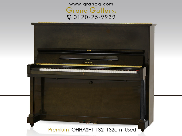 中古アップライトピアノ OHHASHI(オオハシ)132