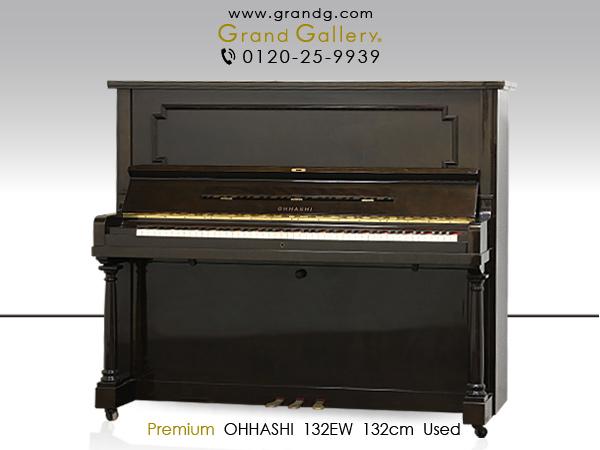 【売約済】中古アップライトピアノ OHHASHI(オーハシ)132EW