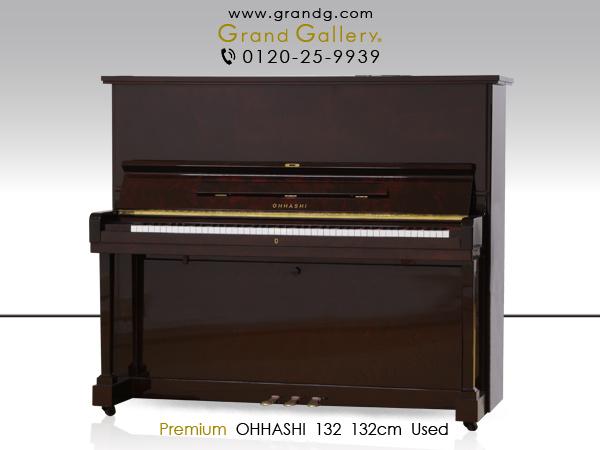 【セール対象】【送料無料】中古アップライトピアノ OHHASHI(オーハシ)132