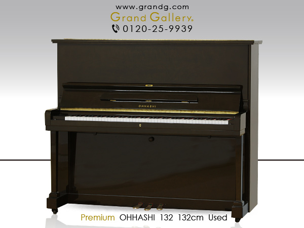 【売約済】中古アップライトピアノ OHHASHI(オーハシ)132