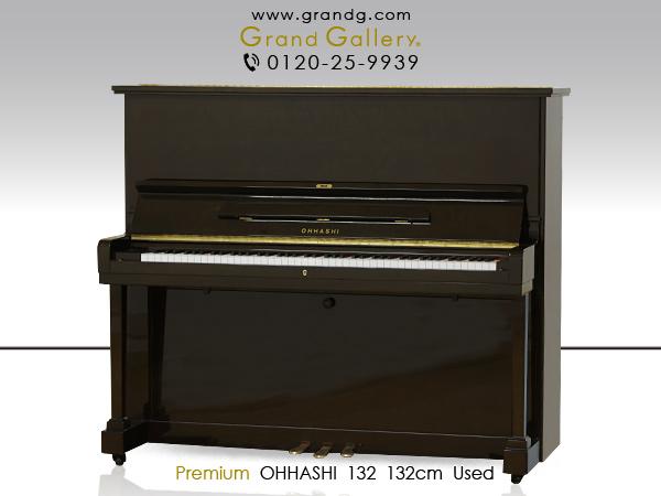【売約済】特選中古ピアノ OHHASHI(オオハシ) 132 「幻のピアノ」といわれる国産最高水準のモデル