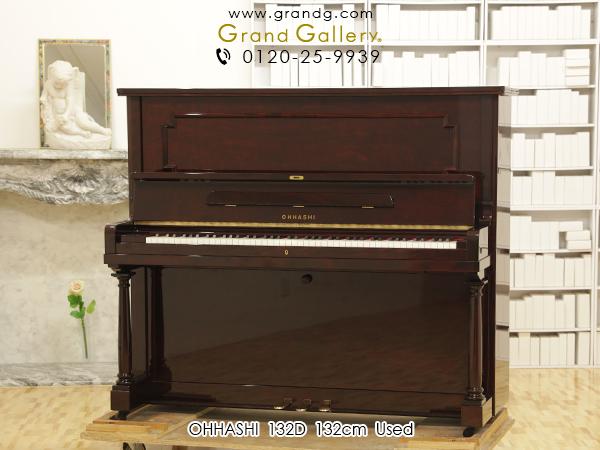 【売約済】昭和の名工 大橋幡岩氏設計モデル OHHASHI(オオハシ) 132D
