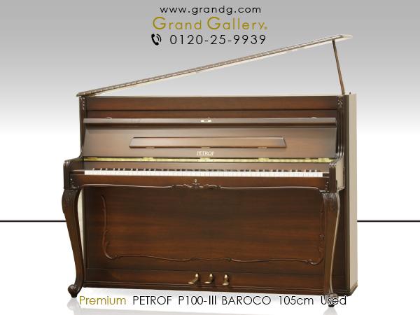 【売約済】特選中古ピアノ PETROF(ペトロフ)P100-III BAROCO 1864年創業のチェコの老舗ブランド ヨーロピアンテイスト溢れる小型ピアノ