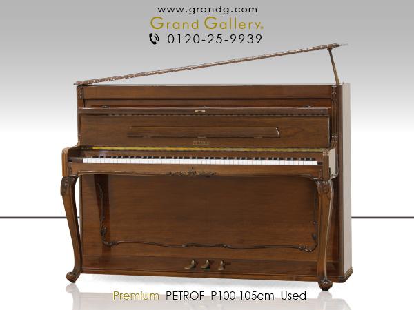 【売約済】中古アップライトピアノ PETROF(ペトロフ)P100