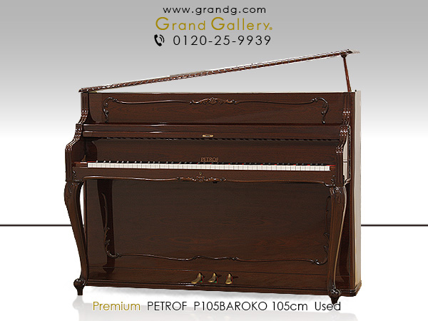 中古アップライトピアノ PETROF(ペトロフ)P105 BAROKO