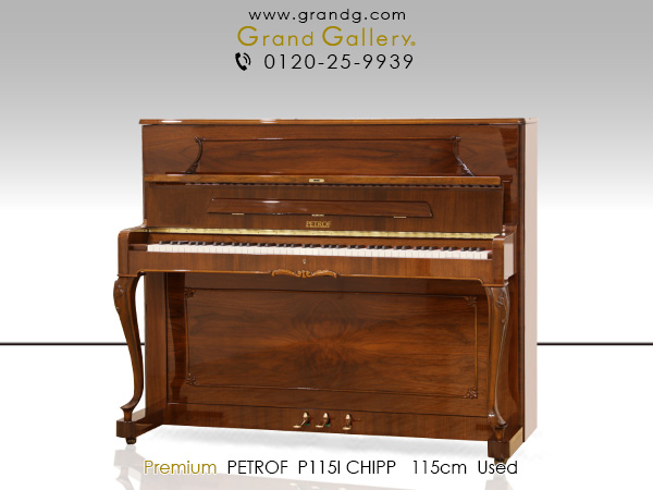 ヨーロッパの伝統と響きが溶け込んだ逸品 PETROF(ペトロフ) P115I CHIPP ※1995年製