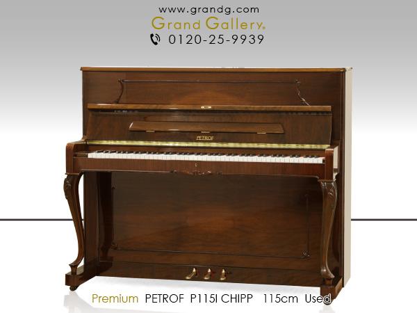 特選中古ピアノ PETROF(ペトロフ) P115I CHIPP ※1995年製 ヨーロッパの伝統と響きが溶け込んだ逸品