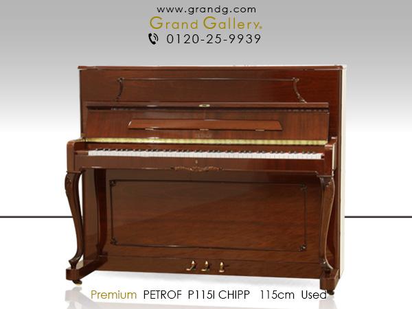 特選中古ピアノ PETROF(ペトロフ) P115I CHIPP ※1997年製 ヨーロッパの伝統と響きが溶け込んだ逸品