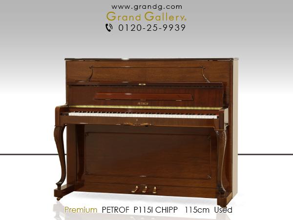 ヨーロッパの伝統と響きが溶け込んだ逸品 PETROF(ペトロフ) P115I CHIPP