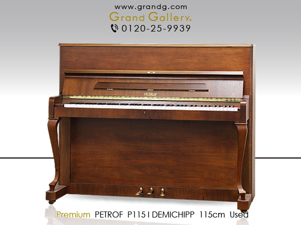 【売約済】中古アップライトピアノ PETROF(ペトロフ)P115