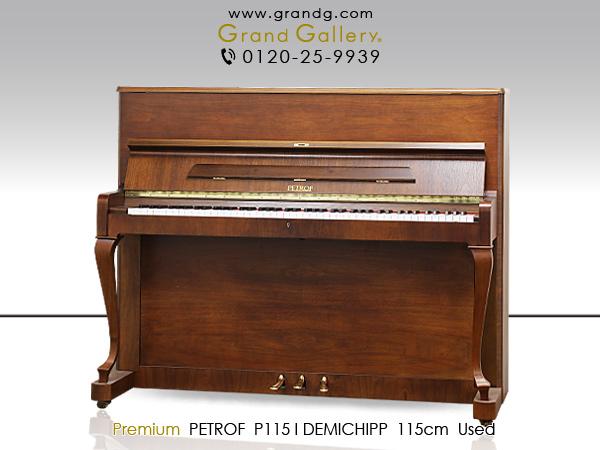 中古アップライトピアノ PETROF(ペトロフ)P115