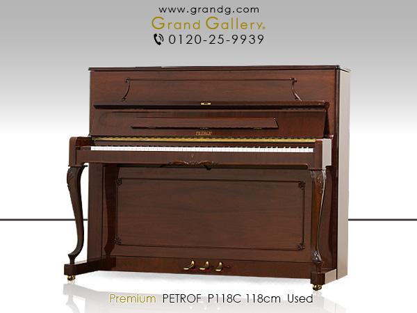 【売約済】中古アップライトピアノ PETROF(ペトロフ)P118C1