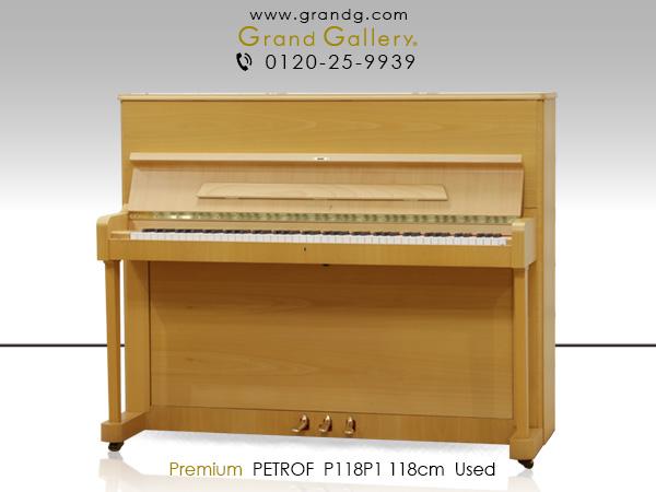 中古ピアノ PETROF(ペトロフ) P118P1 ヨーロッパの伝統と響きが溶け込んだ逸品