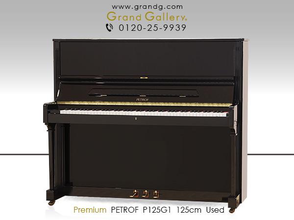 中古ピアノ PETROF(ペトロフ) P125G1 ヨーロッパの伝統と響きが溶け込んだ逸品