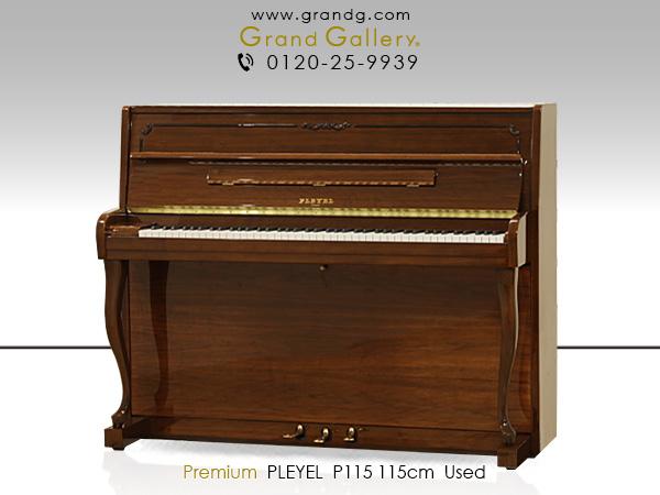 【売約済】中古アップライトピアノ PLEYEL(プレイエル)P115
