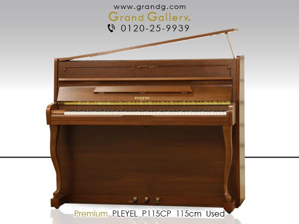 中古アップライトピアノ PLEYEL(プレイエル)P115CP