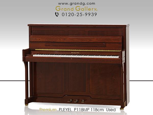 中古アップライトピアノ PLEYEL(プレイエル)P118MP