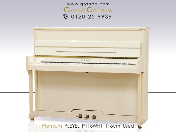 中古ピアノ PLEYEL(プレイエル) P118 ショパンが愛奏したシンギング・トーン
