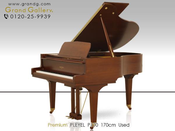 特選中古ピアノ PLEYEL(プレイエル)P170 フランスの名門 ショパンに愛された「シンキングトーン」