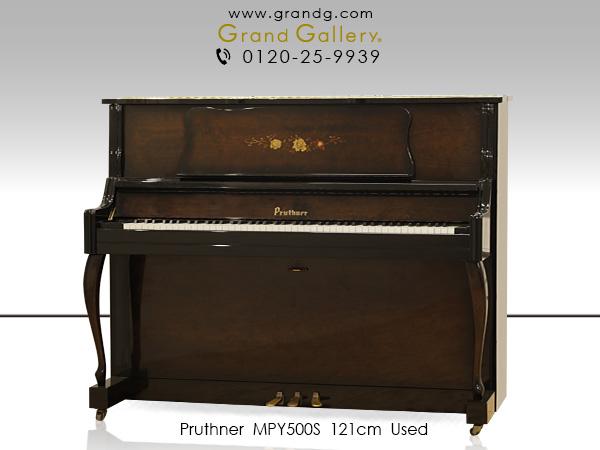 特選中古ピアノ PRUTHNER(プルツナー)MPY500S 美しい象嵌装飾♪貴重な国産ハンドメイドピアノ