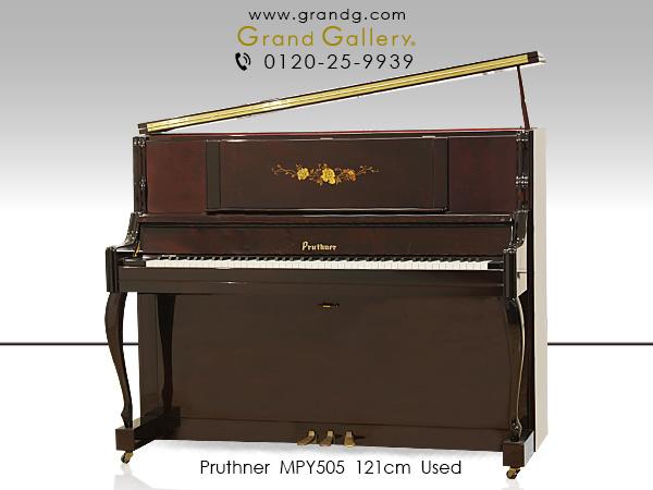 中古アップライトピアノ PRUTHNER(プルツナー)MPY505