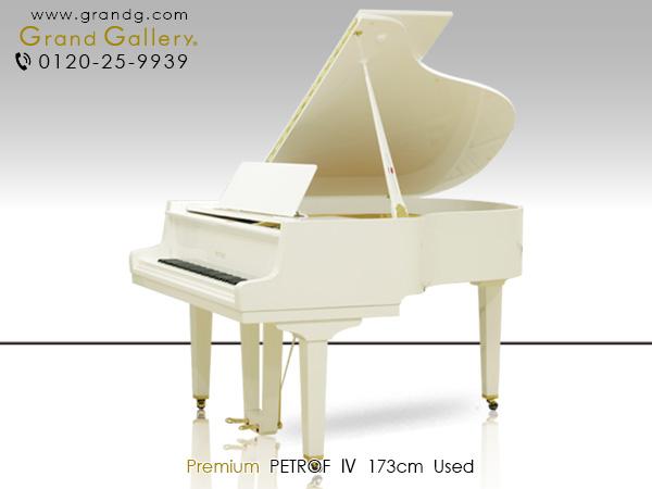 特選中古ピアノ PETROF(ペトロフ)IV 1864年創業のチェコの老舗ブランド