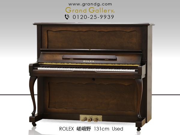 【売約済み】中古アップライトピアノ ROLEX(ローレックス)嵯峨野