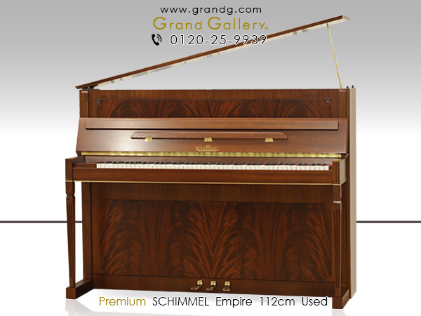 中古ピアノ SCHIMMEL(シンメル) 112E EMPIRE 数々の名品を生み出してきたドイツの名門