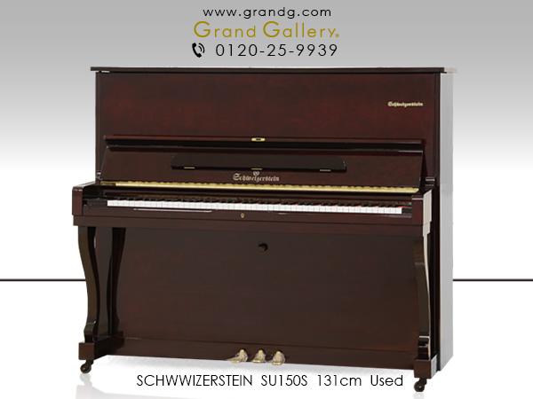 【売約済】中古アップライトピアノ SCHWEIZERSTEIN(シュバイツァスタイン)SU150S