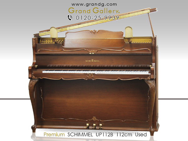 中古アップライトピアノ SCHIMMEL(シンメル)UP112B