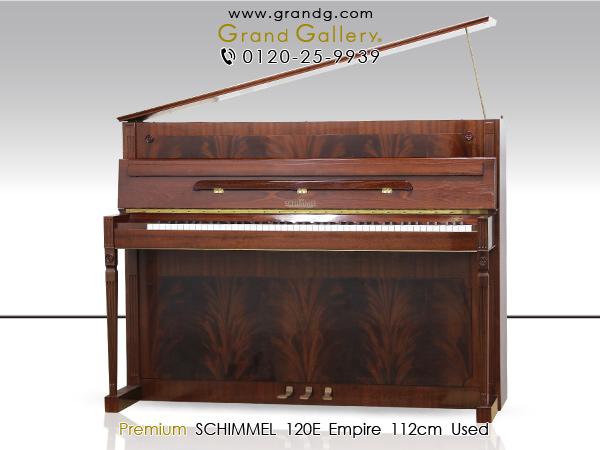 中古ピアノ SCHIMMEL(シンメル) 112E EMPIRE 見るものを圧倒する堂々たる風格 ドイツ製家具調インテリアピアノ