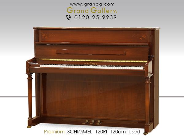【売約済】象嵌装飾入 目で耳で満足いただけるドイツ製家具調インテリアピアノ SCHIMMEL(シンメル)120RI