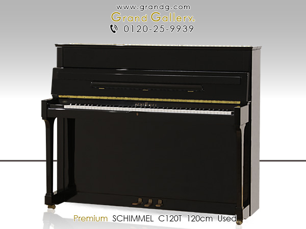 中古アップライトピアノ SCHIMMEL(シンメル)C120T
