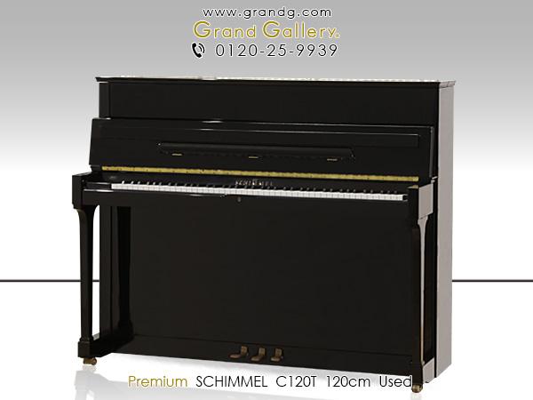 【売約済】中古アップライトピアノ SCHIMMEL(シンメル)C120T